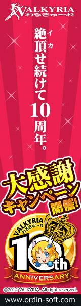 わるきゅ~れ10周年Wキャンペーン応援バナー