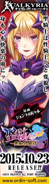 『聖騎士セルシア ~悪辣たる姫君~』応援バナー