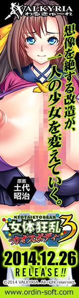 『女体狂乱3-カオスボディ-』応援バナー