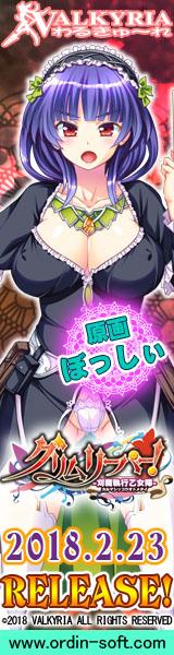 『グリムリーパー!-刈魔執行乙女隊-~』応援バナー