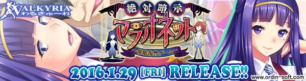 『絶対暗示マラオネット ~催眠復讐ゲーム~』応援バナー