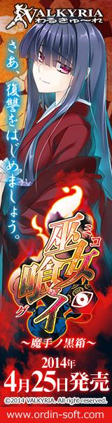 『巫女喰イ〜魔手ノ黒箱〜』応援バナー