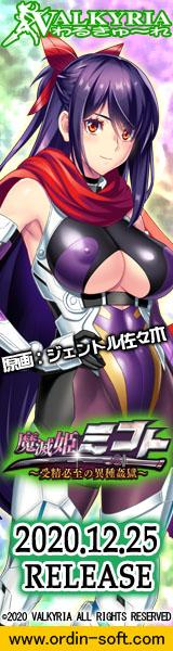 『魔滅姫ミコト』応援バナー
