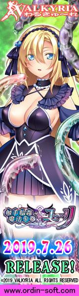 『触手胎姦の魔法少女☆ユーリ』応援バナー